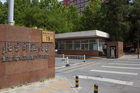 北京师范大学校门