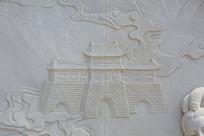 仙境中的城门门楼壁雕