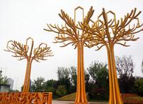 园艺设计金色的树木