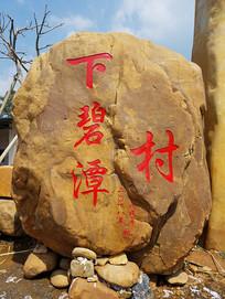 村口标志石