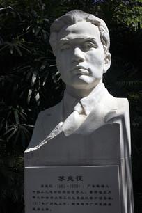 苏兆征雕像