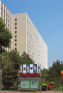 北京市的社科院大楼外景