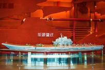 航空母舰模型