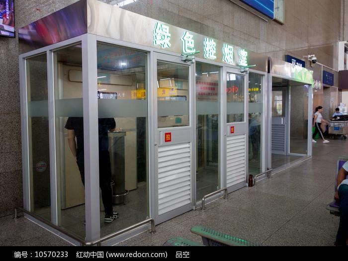 武昌火车站绿色控烟室图片