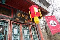 清漪园的苏州街商铺