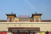 北京珠宝商城红桥市场