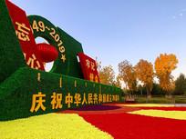 庆祝70周年草坪墙