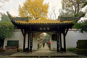 四川成都崇州罨畫池里的陸游祠