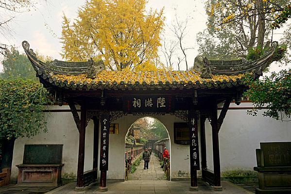 四川成都崇州罨画池里的陆游祠
