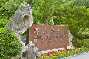 广安市邓小平故里景区石碑