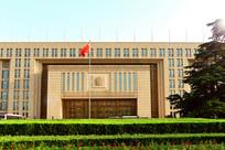 中华人民共和国公安部大楼