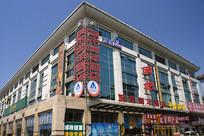 北京城市青年酒店