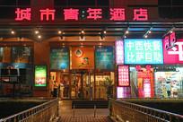 北京城市青年酒店夜景