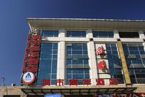快捷酒店-北京城市青年酒店