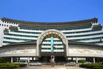 中华全国妇女联合会大楼