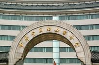 中华全国妇女联合会门楼特写