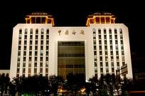 中华人民共和国海关总署夜景