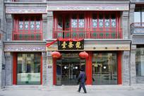北京百年老店餐厅壹条龙饭庄