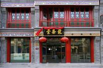 北京百年老字号壹条龙饭庄