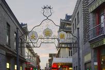 北京市前门餐饮休闲街大栅栏