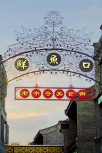 北京市前门鲜鱼口老字号美食街