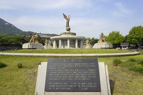 韩国青瓦台雕塑文案内石碑