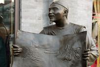 乾隆皇帝御笔赏赐都一处雕塑