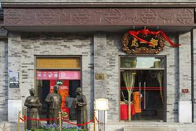 前门的北京老字号都一处烧麦馆