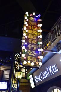 老上海的老招牌