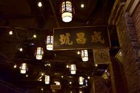 老上海风格的老招牌
