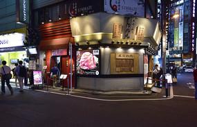 日本东京美食街
