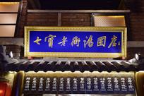 上海七宝老街汤圆店招牌