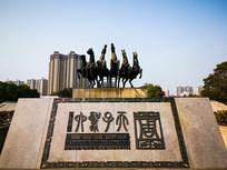 天子驾六马雕塑