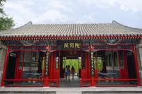 中国四大名亭北京陶然亭