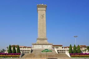 首都北京-人民英雄纪念碑