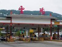 重庆高速云阳收费站