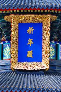 北京天坛祈年殿匾额特写