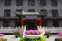 北京豫亲王府-协和医院旧址