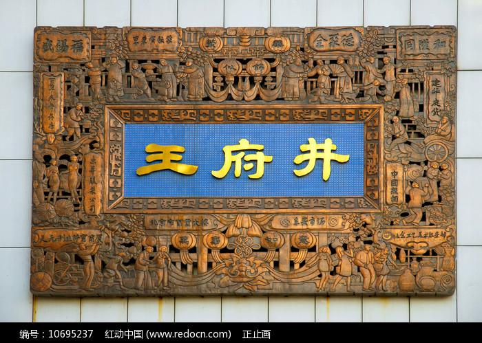王府井大街浮雕图片