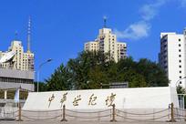 北京中华世纪坛石碑