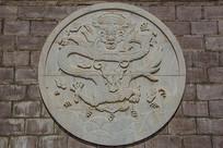辽阳龙峰寺龙戏珠圆形浮雕
