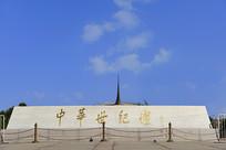 中华世纪坛-石碑
