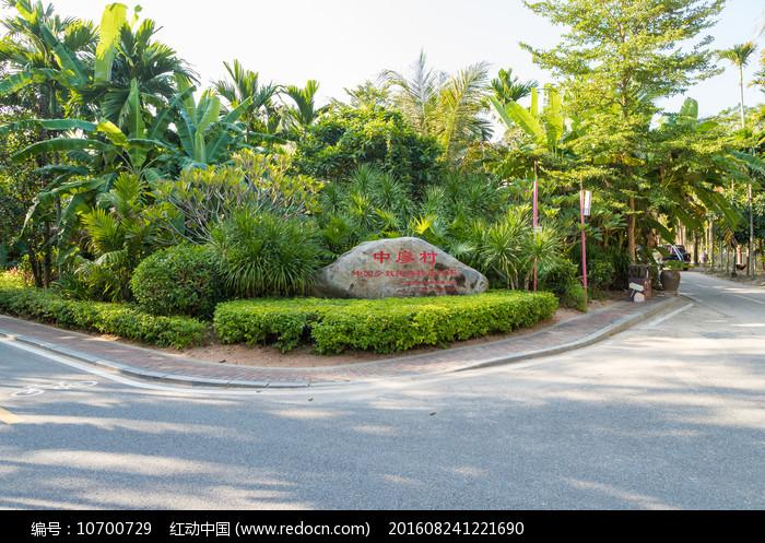 中廖村大石头景观图片