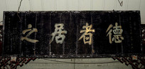 刘氏庄园新公馆德者居之牌匾