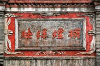 刘氏庄园新公馆民国时期门楼砖雕