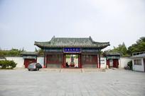 曲阜孔子文化园大门