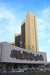 北京市保利剧院建筑外景