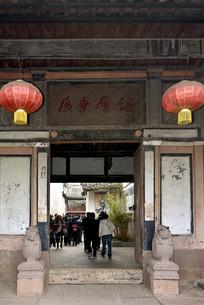 成都洛带古镇 广东会馆大门