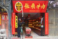 四川阆中特产- 张飞牛肉店