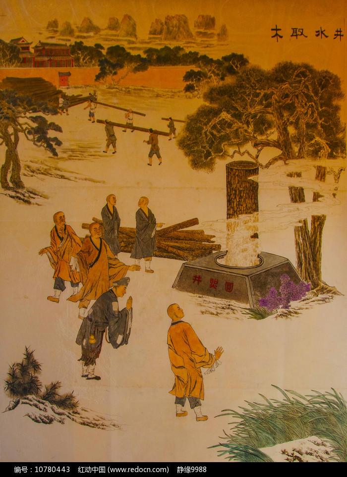 辽阳龙峰寺壁画井水取土图图片